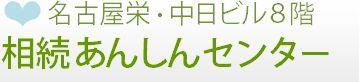 相続に強い名古屋の専門家|相続あんしんセンターに相談しよう。