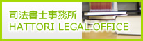 司法書士HATTORI LEGAL OFFICE